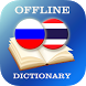 Russian-Thai Dictionary by AllDict