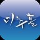 인천대학교 미추홀신문 by UI_AppCenter
