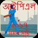 আইপিএল ২০১৭ সময় সূচি cric by Unique Bangla Apps