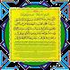 Sholawat Nariyah Uje Offline by dualapan corp
