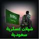 شيلات عسكرية سعودية by Mohammed Arabiya