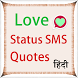Love Status SMS Quotes Hindi by cementry