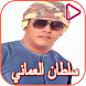 Sultan of Oman and Noor Al Zain by musicapp