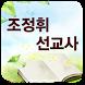 조정휘선교사 by ZRoad Korea