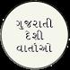 Gujarati Desi Story by Baklawa