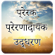Motivational Hindi Quotes by Most Amazing Apps