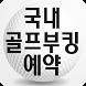 국내 골프장예약 - 실시간 골프부킹 by 바른다이렉트