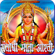 Santoshi Mata Aarti by GolemTechApps