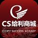 CS給利商城:消費理財最佳選擇 by 91APP, Inc. (21)