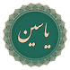 سوره یاسین by farad group