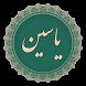 سوره یاسین by farad group