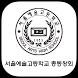 서울예술고등학교 총동창회 by shuvic