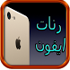 رنات ايفون 7 روميكس by mr-kehel