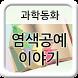 과학동화, 천연염색공예 이야기 by 상원미술관(Imageroot, Sangwon Museum of Art)
