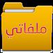 ملفاتي - مدير ملفات by YounEXE