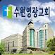 수원영광교회 by 애니라인(주)