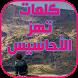كلمات تهز القلوب by koga1
