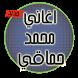اغاني محمد حماقي بدون نت by aziza chakif