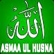 ALLAH NAMES ASMAA UL HUSNA - ISLAMIC APP by Deresaw Infotech