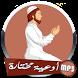 أدعية مختارة من القنوت و ختم القرآن بدون انترنت by lok dev