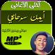 Ayman Serhani New 2018 by Mesdev