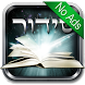 Siddur To Go | No Ads by Amami Apps