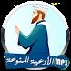 الأدعية المنوعة مع دعاء ختم القرآن الكريم by lok dev