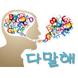 다말해 - 만능 통문장 문답식 다국어 학습기 by dOOgie