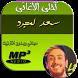 Saad Lamjared 2018 سعد لمجرد by Mesdev