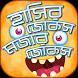 জোকস বাংলা হাসির জোকস মজার জোকস jocks in bangla by Essential Apps BD