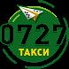 Такси 0727