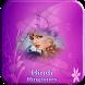 Hindi Ringtones 2017 by Hiba App - Ringtones 7