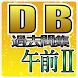 データベーススペシャリスト試験(DB) 午前Ⅱ 過去問集