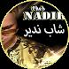 اغاني شاب ندير 2018 by smhdev870