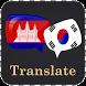 Khmer Korean Translator