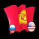 Русско кыргызский словарь by Amicotorino