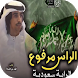 شيلة الراس مرفوع والرايه سعودية - جديد فهد بن فصلا by kidsdev