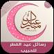 رسائل عيد الفطر للحبيب 2016 by dev-mix
