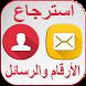 إسترجاع الأرقام و الرسائل المحذوفة by New apps 2k18