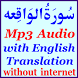 English Surah Waqiah Mp3 Sudes by SSJ Perfect Sound App Studio