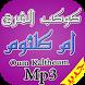 اجمل اغاني ام كلثوم OM keltoum by AppGeekH