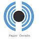 Радио Эхо Москвы, онлайн и подкасты by Mikhail P
