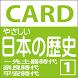 やさしい日本歴史 ~先土器時代 奈良時代 平安時代版 by proceedx