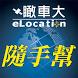eLocation Task by 銳俤科技