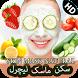 Skin Face Mask Natural : Urdu by Turbotiam
