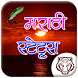 Marathi Status by Tiger v7