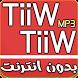 Tiiwtiiw 2018 Mp3 by devtechpro