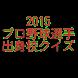2015プロ野球選手出身校クイズ by NISHIDAYA