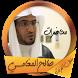 محاضرات الشيخ المغامسي بدون نت by Apps SaM