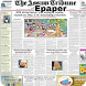 Assam Tribune & Dainik Assam ePaper